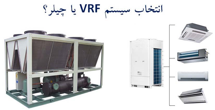 مقایسه سیستم VRF با چیلر