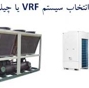 انتخاب چیلر یا VRF