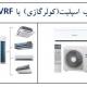 اسپلیت یا VRF؟