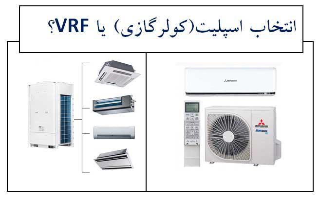 مقایسه و تفاوت اسپلیت یا کولر گازی با سیستم وی آر اف VRF