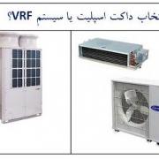 بررسی تفاوت و مقایسه داکت اسپلیت با VRF