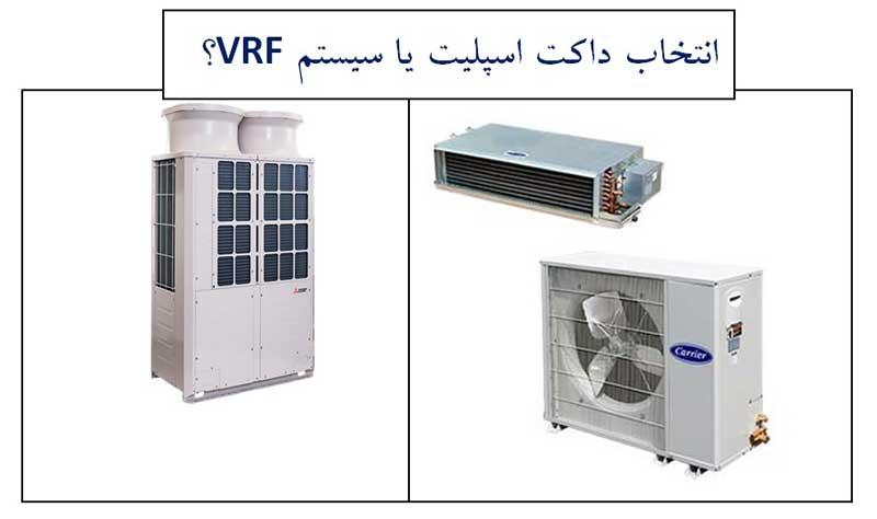 مقایسه و تفاوت داکت اسپلیت و VRF