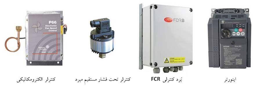 تجهيزات کنترل دور فن در چيلر تراکمی هوا خنک
