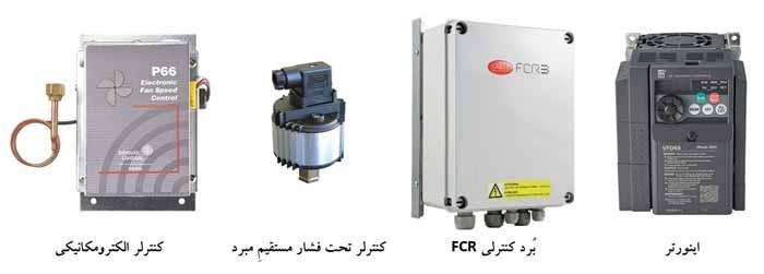 تجهیزات کنترلی در چیلر صنعتی